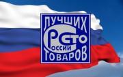 Архангельский ЦБК – абсолютный победитель федерального конкурса-программы «100 лучших товаров России»