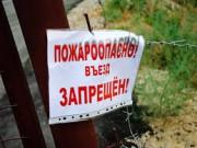 Самый высокий уровень пожароопасности в апреле будет на юге Сибири и Дальнего Востока